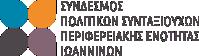 Σύνδεσμος Πολιτικών Συνταξιούχων Π.Ε. Νομού Ιωαννίνων